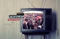 چرا عربستان به یمن حمله میکند؟ «با کیفیت بالا» [فدایی دو ارباب]