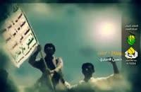 نماهنگ زیبای گروه «حرکة النجباء» برای مردم مظلوم یمن | فدایی دو ارباب