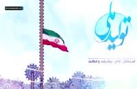 آی ایرانی! ایرانی بخر!