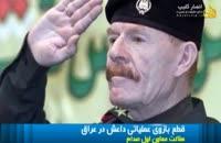 کشته شدن ابراهیم الدوری، معاون اول صدام