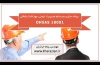 پیاده سازی OHSAS 18001