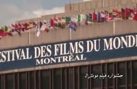 پشت صحنه اکران فیلم محمد رسول الله (ص) در مونترال