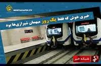 تعطیلی مترو شیراز یک روز بعداز افتتاح توسط معاون اول رئیس جمهور
