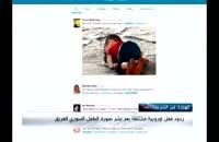 جسد کودک آواره سوری در سواحل ترکیه