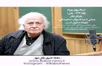 پرویز بهرام (زادهٔ ۱۳۱۲- بابل) بازیگر تئاتر و یکی از پیشکسوتان صداپیشگی (دوبله) در ایران است.
