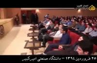 افشاگری دکتر عباسی علیه حسن روحانی