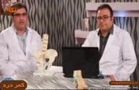 اموزش پزشکي: کمر درد