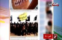 تجارت اعضای بدن توسط داعش