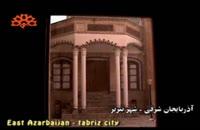 استان آذربايجان شرقی موزه سنجش