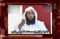 وهابی چه خبر (قسمت دوم)