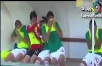 شکار لحظه های خنده دار و دیدنی فوتبال