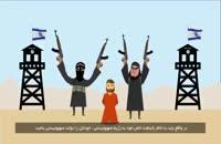 داعش، شبیه اسرائیل، اما کوچکتر
