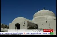معماری شهر یزد