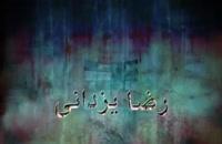 تیزر آلبوم تصویری نوستالژی از رضا یزدانی