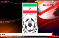 رخنه دوپینگ در لیگ فوتبال ایران فیلم
