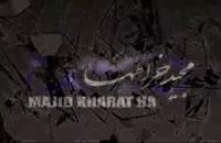 گزیده ای از مستند مجید خراطها به مناسبت سالروز تولدش
