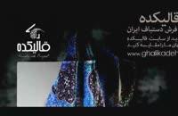 سوالی که باعث شد رامبد جوان غش کند!/پشت صحنه یک جشن تولد پُر ستاره در شیراز