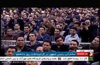 گزیده سخنرانی دکتر روحانی و کف زدنهای دانشجویان