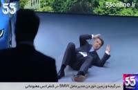 زمین خوردن مدیرعامل BMW در کنفرانس مطبوعاتی