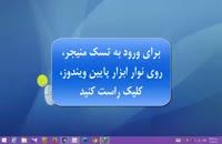 مدیریت استارت آپ ویندوز ۸ با تسک منیجر !!!