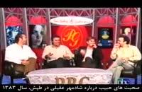 نظر حبیب در مورد شادمهر عقیلی