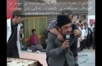 صمد ممد پسر مش اسماعیل http://www.tanzdl.ir
