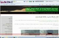 کشتن چهارمین پلنگ ایرانی در سال ۹۴