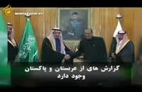 پاکستان روی دوم عربستان