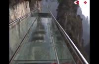 پل شیشه ای معروف چین ترک خورد!