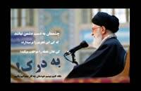 جمله طلایی امام خامنهای در مورد اقتصاد مقاومتی