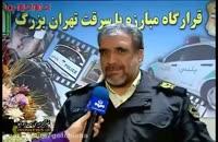 دستگیری سارق حیله گر طلا فروشی تهران