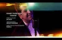 موزیک ویدیو جدید و بسیار زیبای حمید طالب زاده به نام امشب