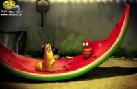 انیمیشن لاروا ماجرای هندوانه