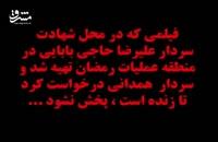 فیلمی که سردار همدانی نخواست در زمان حیاتش منتشر شود