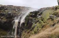 آبشاری که رو به بالا حرکت میکند!