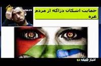 حمایت اشکان دژاگه از مردم فلسطین
