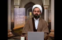چرا امام زمان مانندپیامبر به عقیده شیعیان جانشین ندارند