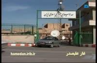 استان همدان  غار علیصدر