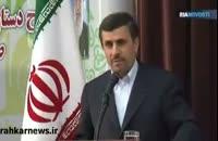 بخشی از سخنان دکتر احمدی نژاد درخصوص دستاوردهای هسته ای [فدایی دو ارباب]