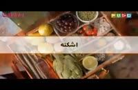اشکنه آموزش آشپزی طرز تهیه مواد لازم