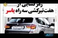 ماجرای هفت تیر کشی محافظ عفت مرعشی برای فرزند شهید لاجوردی