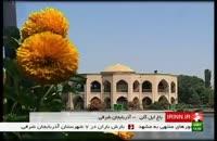 ایل گلی مهمترین گردشگاه شهر تبریز