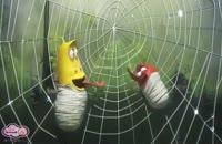 لاروا - گیر افتادن در تار عنکبوت