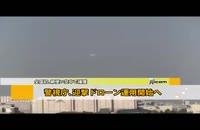 ورود پهپادهای شکارچی به آسمان ژاپن