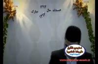 اجرای هنرمند علی براتی در آلبوم عیدانه ی 94