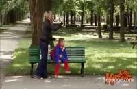 پسربچه سوپرمن خنده دار - دوربین مخفی :)